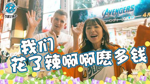 不剁手挑战!外国小哥只要在东京买东西就得送粉丝同款