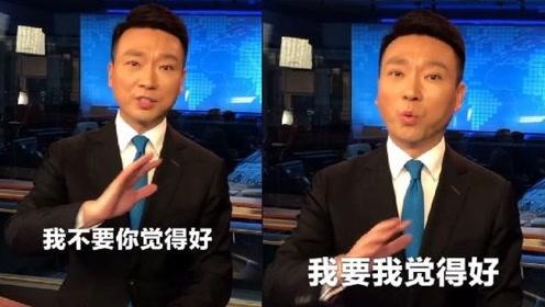 央视主持康辉穿短裤播新闻?大腿暴露,网友:扣工资