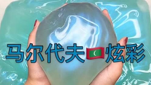 马尔代夫炫彩起泡胶,史莱姆视频