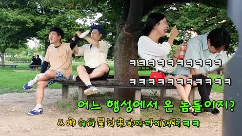 两个韩国帅哥在公园演绎按摩手法,公园美女一脸诧异:胳膊没断吗