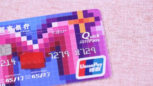 银行卡上有这两个字的要留意了!
