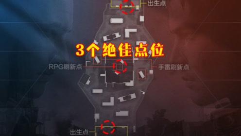 和平精英:遗迹3个绝佳点位,位置无敌,敌人来一次死一次!