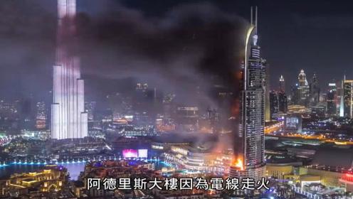 火灾时居然靠电梯疏散 169层高的迪拜塔是如何保障消防安全的