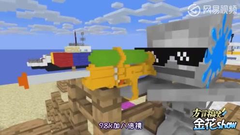爆笑四川话解说:方块小伙玩我的世界顺便吃个鸡,笑了还想笑!