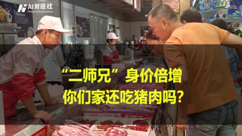 """""""二师兄""""身价倍增,你们家还吃猪肉吗?"""