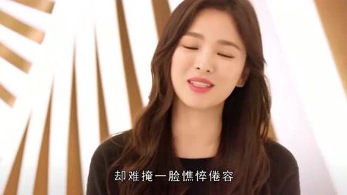 宋慧乔最新广告片,卸下烟熏妆后颜值重回巅峰,笑容有些不自然