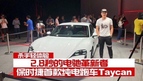 杀手轻体验:2.8秒 保时捷首款纯电动跑车Taycan