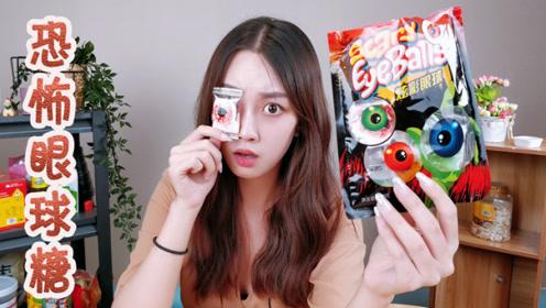 """妹子试吃整蛊糖果""""眼球糖"""",吃的不是味道是感觉,这也太逼真了"""