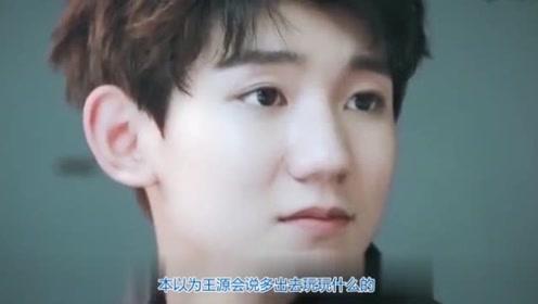 谈到减肥时,王俊凯担心的内容和王源千玺一致,太拉仇恨了!