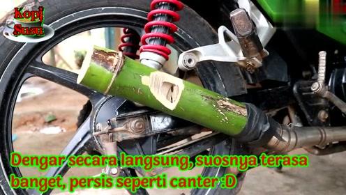 史上最环保的摩托车排气器管诞生了