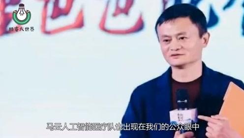 马云进入退休倒计时,他宣布进军医疗领域,或许将改变亿万人命运