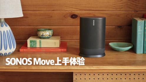 SONOS Move体验:可以带出户外的音箱要经历那些测试