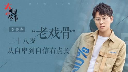 大明星小故事:秦俊杰居然拍过张艺谋这部戏?还演的是周润发儿子