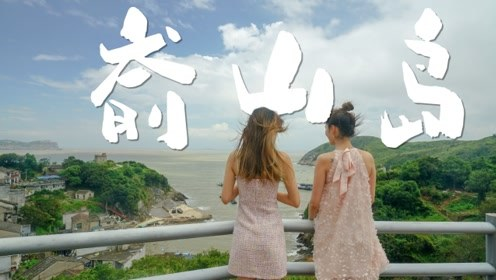 只有3000人的福建小岛,被评为中国十大最美海岛之一