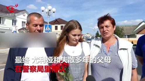 女友20年前被拐卖,男友帮其找到亲生父母,非嫁不可的好男人!