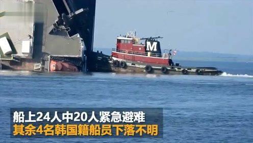 美国载4000辆汽车货船发生倾覆 4韩国人下落不明
