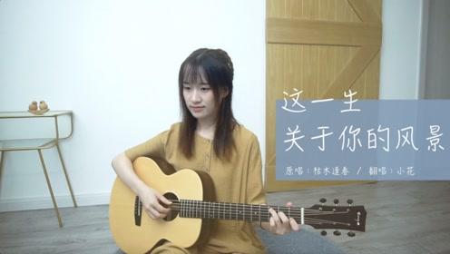 《这一生关于你的风景》枯木逢春/隔壁老樊 民谣歌曲吉他弹唱