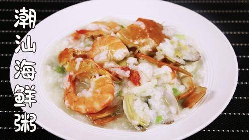 """潮汕海鲜粥重点在""""煮大米"""",很多人却都不会"""