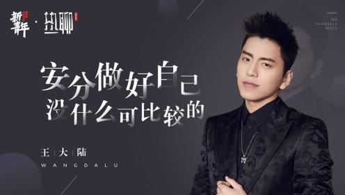 """新青年热聊:王大陆自嘲27岁""""高龄"""",以为校园男主生涯终结了"""