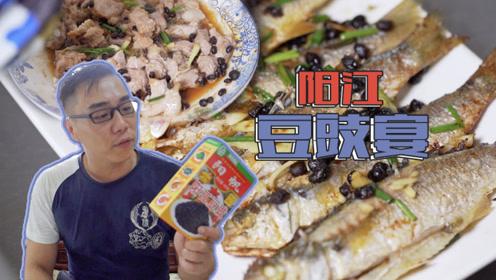 阳江威武!飘香千年的黑暗料理,古代人是吃它来治风寒的!