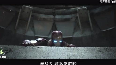 漫威10年:钢铁侠6大最催泪瞬间盘点,远不止抗核弹这么简单!