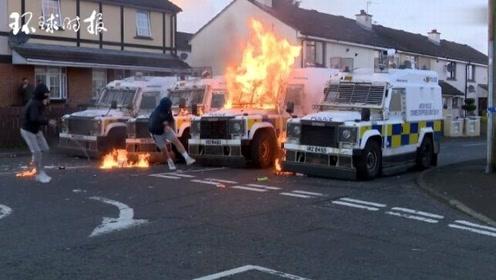 北爱尔兰抗议者向英国警车投掷燃烧弹