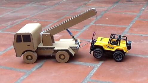 用纸板做个牵引车,跑起来跟真的一样,怎么做到的?