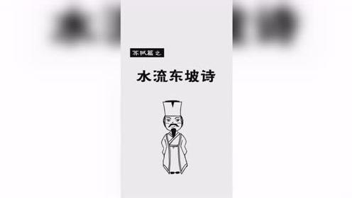 傲娇的苏东坡先生