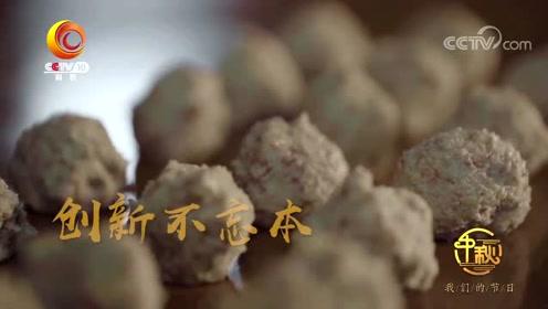 """我们的节日——2019中秋丨一道被称为""""眉山马卡龙""""的非遗小食"""
