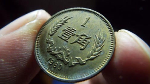 我国这种一角硬币,一枚的价值已经飙升至3万8,千万要留好了!