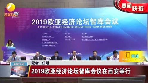 2019欧亚经济论坛智库会议在西安举行
