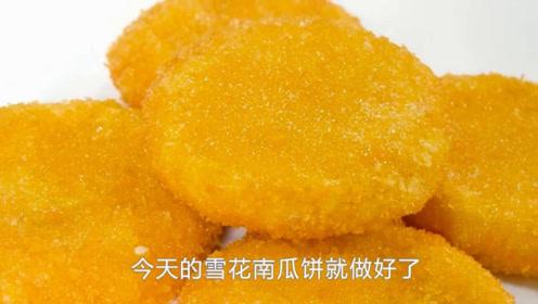 这才是南瓜饼最好吃的做法,外面根本买不着,比肉都香