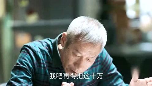 《遇见幸福》甄叔叔算账,想从严严那里赚10万,怕是有点难!