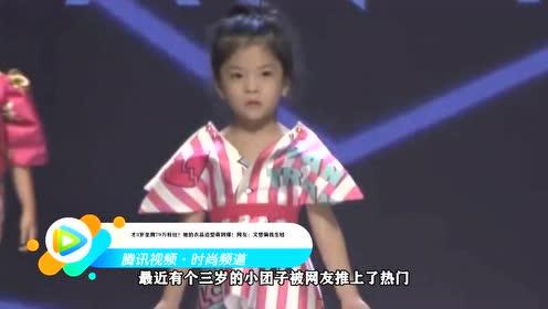 才3岁坐拥79万粉丝?她的衣品造型萌到爆!网友:又想骗我生娃