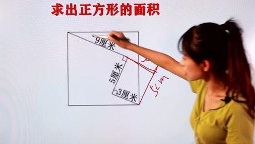 网上超火的一道数学题,求正方形的面积,看看你的能力怎样