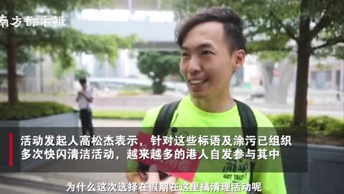 金钟假日上演快闪清洁,市民带娃齐参与,尽一份力还香港美丽面貌