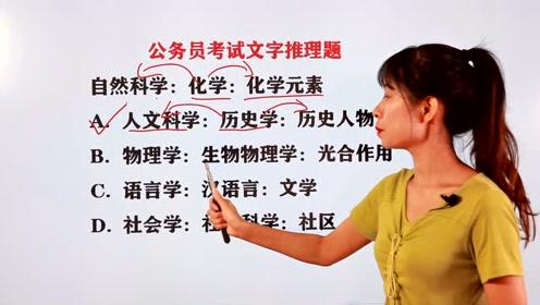 公务员考试文字推理题:学科到底是怎么划分的呢,细分有规则