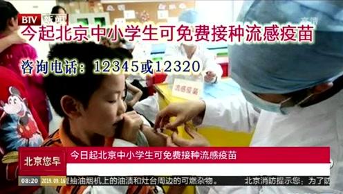 今日起北京中小学生可免费接种流感疫苗
