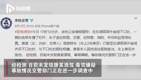 """杭州一""""上天""""轿车现场:车身垂直90度,26岁女司机已送医"""