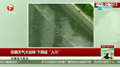 """安徽省气象台:安徽天气大反转,下周或""""入梅"""""""