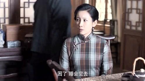 """《老酒馆》""""傲娇""""陈怀海在线哄媳妇,走到半道:困了,睡觉去"""