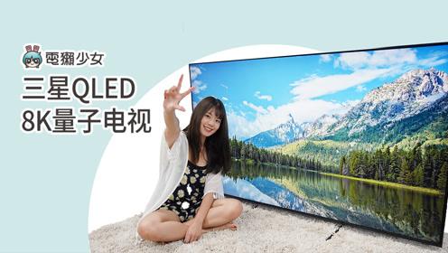 三星 QLED 8K 量子电视,看过真的会回不去