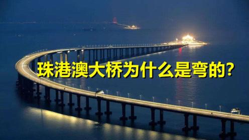 明明直线更省事省钱,可珠港澳大桥为什么修成弯的?看完你就懂了