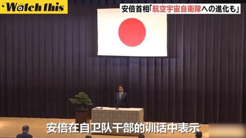 安倍训话自卫队干部:增设太空部队 保证日本的国防优越性