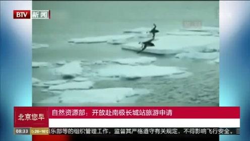 自燃资源部:开放赴南极长城站旅游申请