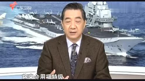 张召忠:美航母建造十万吨航母是不会停的,就是不沉小岛!