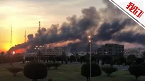 沙特油田遭无人机轰炸 原油价格创30年最大涨幅