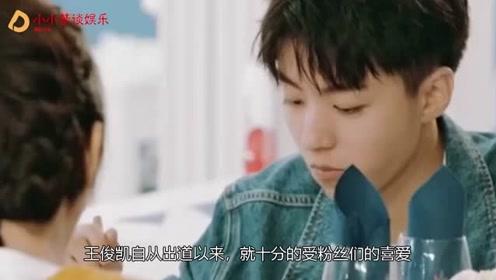王俊凯用手喂杨紫吃的,不料遭到拒绝,王俊凯的举动太霸气