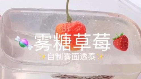 治愈系来袭:草莓起泡胶