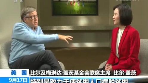 比尔·盖茨:中国为世界树立了典范